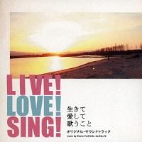 LIVE! LOVE! SING!~生きて愛して歌うこと~