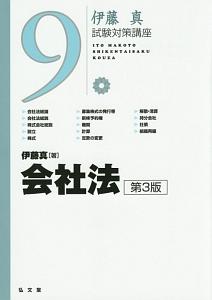 会社法 伊藤真試験対策講座9