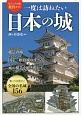 一度は訪ねたい日本の城 ビジュアル版鑑賞ガイド