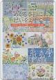 めぐる季節に思いをよせて 戸塚刺しゅうカレンダー図案総集 2006~2015