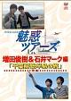 DVD&DJCD「魅惑ツアーズ 増田俊樹&石井マーク 編」 後編
