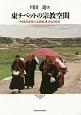 東チベットの宗教空間 中国共産党の宗教政策と社会変容