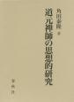 道元禅師の思想的研究
