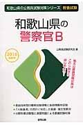 和歌山県の公務員試験対策シリーズ 和歌山県の警察官B 教養試験 2016