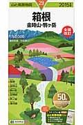 『箱根 金時山・駒ヶ岳 2015』マイケル・ゴールドバーグ