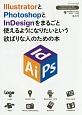 IllustratorとPhotoshopとInDesignをまるごと使えるようになりたいという欲ばりな人のための本 CC 2014/CC/CS6対応for Windo