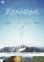 天空からの招待状[DVD][ASBY-5902][DVD]