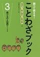 調べて使える!ことわざブック 食べものと自然のことわざ 慣用句四字熟語故事成語つき(3)