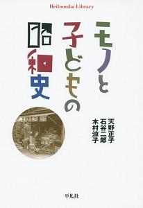モノと子どもの昭和史