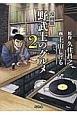 野武士のグルメ<漫画版> (2)