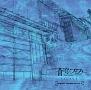 蒼穹のファフナー EXODUS Original Soundtrack vol.2(DVD付)