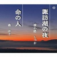 諏訪湖の夜/命の人