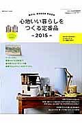 心地いい暮らしをつくる定番品 2015 MAIL ORDER BOOK