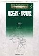胆道・膵臓 腹腔鏡下消化器外科手術標準手技シリーズ3