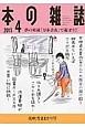 本の雑誌 2015.4 花吹雪ままかり号 (382)