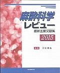 麻酔科学レビュー 2015