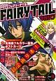 月刊FAIRY TAILマガジン (9)