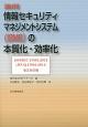 実例情報セキュリティマネジメントシステム(ISMS)の本質化・効率化 ISO/IEC 27001:2013