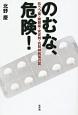 のむな、危険! 抗うつ薬・睡眠薬・安定剤・抗精神病薬の罠