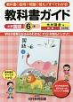 教科書ガイド 小学国語 6年<改訂・光村図書版> 平成27年