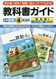 教科書ガイド 小学算数 4年(上・下)<改訂・啓林館版> 平成27年