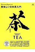 美味しい日本茶入門 Discover Japan 特別編集
