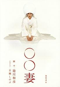 遊川和彦『〇〇妻』