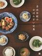 青山有紀のおばんざい定食 季節を味わう85レシピ