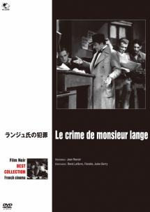 フィルム・ノワール フランス映画篇 ランジュ氏の犯罪