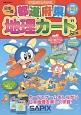 都道府県地理カード 日本一周 小学3~6年生<改訂版>