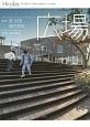 """広場 All about """"Public spaces"""""""