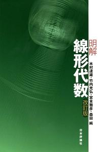『明解 線形代数<改訂版>』木村達雄