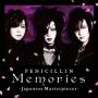 Memories ~Japanese Masterpieces~(通常盤)