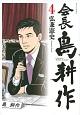 会長 島耕作 (4)