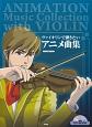 ヴァイオリン・ソロ ヴァイオリンで弾きたい アニメ曲集 ピアノ伴奏CD付き