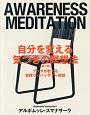 自分を変える気づきの瞑想法<第3版> ブッダが教える実践ヴィパッサナー瞑想
