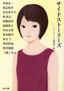 『サイドストーリーズ』中田永一