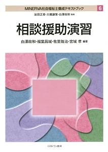 相談援助演習 MINERVA社会福祉士養成テキストブック6