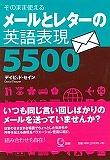 メールとレターの英語表現5500