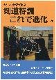 剣道特訓これで進化(上) カリスマ講師が指導