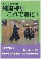 剣道特訓これで進化(下) カリスマ講師が指導