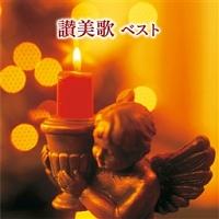 小島策朗『讃美歌 ベスト』