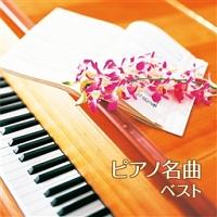 ピアノ名曲 ベスト