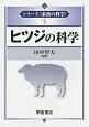 ヒツジの科学 シリーズ〈家畜の科学〉5