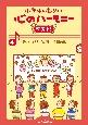 小学生のための心のハーモニーベスト! 二分の一成人式の歌・感謝の歌 (4)