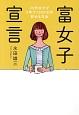 富女子宣言 20代女子が5年で1000万円貯める方法