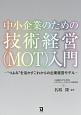 """中小企業のための技術経営(MOT)入門 """"つよみ""""を活かすこれからの企業経営モデル"""