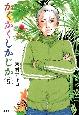 かくかくしかじか (5)
