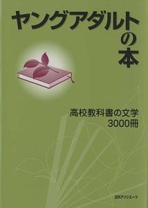 ヤングアダルトの本 高校教科書の文学3000冊