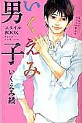 『いくえみ男子スタイルBOOK~love with you~』いくえみ綾